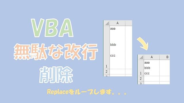 【VBA】無駄な改行コードを削除【ReplaceとCleanがあります】