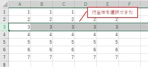 Rowsを使って行全体を選択した結果