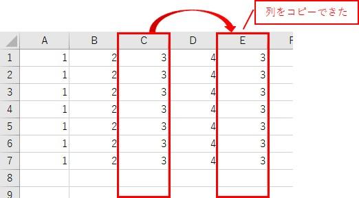 3列目を5列目にコピーした結果