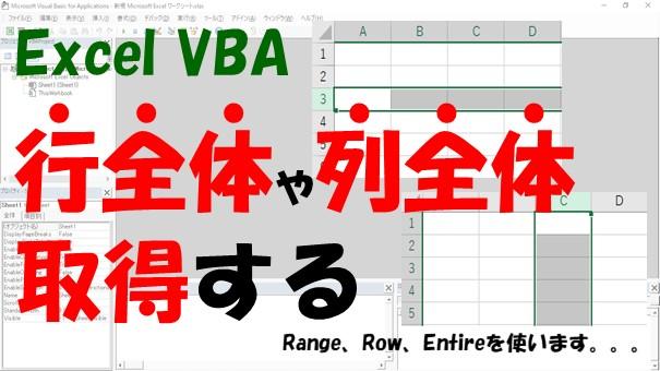 【VBA】行全体と列全体を取得【Range、Rows、Columnsを使う】