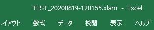 日付を付けて保存後のファイル名