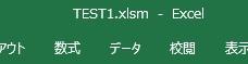 拡張子を.xlsmへ変更して保存したファイル名