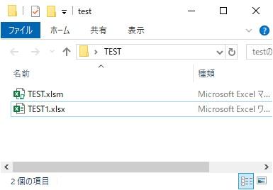 .xlsxへ変更してファイルを保存したフォルダ