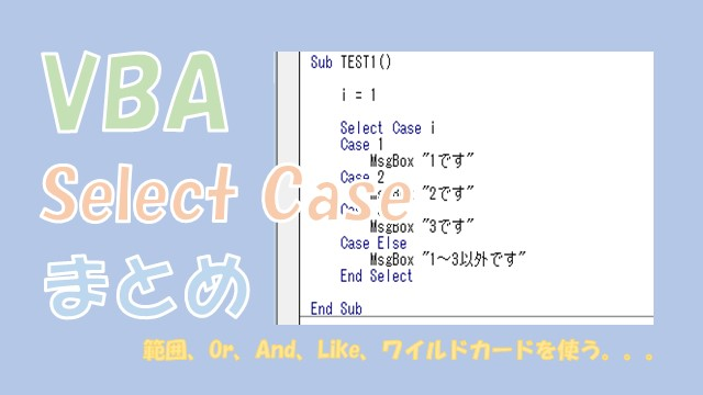【VBA】Select Caseで条件分岐【範囲、Like、ワイルドカード、Or、Andを解説】