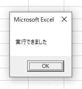 「Ctrl + e」を押すとマクロ実行できます