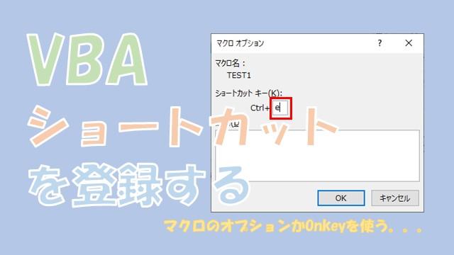 【VBA】ショートカットキーを割り当てる【マクロのオプションかOnKeyを使う】