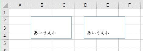 垂直方向の文字配置を取得して設定した結果