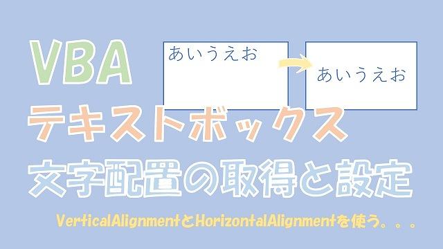 【VBA】テキストボックスの中央揃え【VerticalAlignmentとHorizontalAlignment】