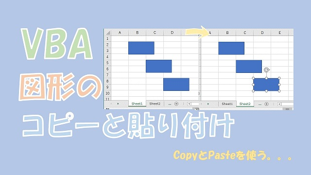 【VBA】図形のコピーと貼り付け【Shapes、Copy、Pasteを使う】