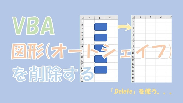 【VBA】図形(オートシェイプ)を削除する【.Deleteを使う】