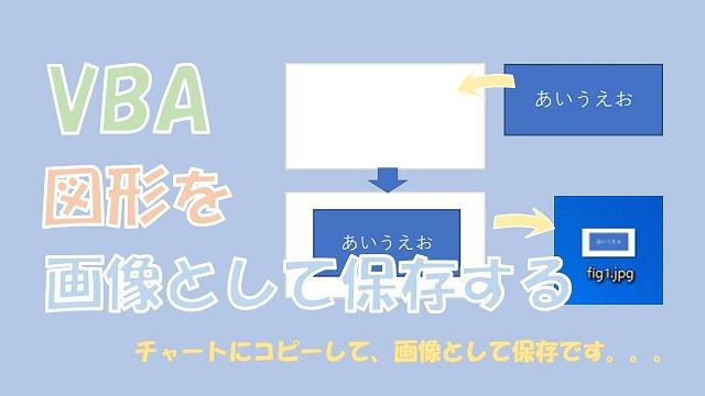 【VBA】オートシェイプを画像で保存【CopyPictureとChartObjectsです】