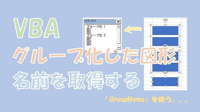 【VBA】グループ化した図形内の図形の名前を取得【GroupItemsを使う】