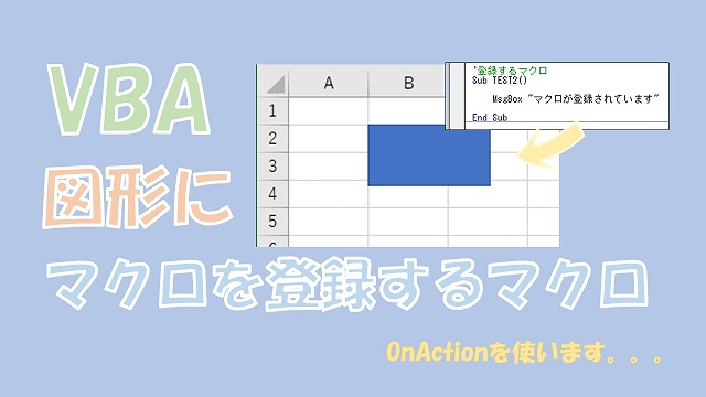 【VBA】図形にマクロを登録するマクロ【ShapesとOnActionを使う】