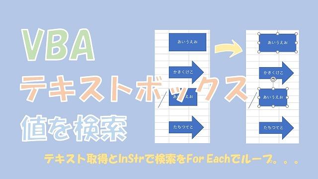 【VBA】テキストボックスの値を検索する【For Eachと.Textを使う】