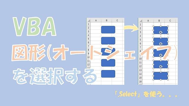 【VBA】個別または全ての図形を選択【Shapes、Select、SelectAllを使う】