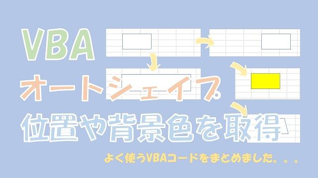 【VBA】オートシェイプの位置や背景色の取得と設定【Left、Top、Fill、Lineを使う】