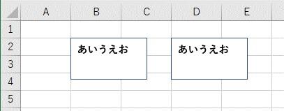 図形から文字の太字の設定を取得して別のテキストに設定した結果