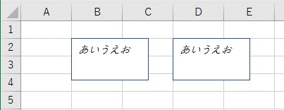 図形から文字の斜体の設定を取得して別のテキストに設定した結果