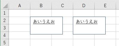 図形から文字の下線の設定を取得して別のテキストに設定した結果