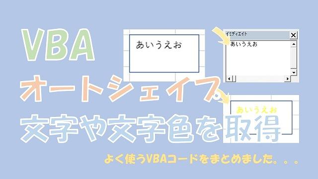 【VBA】図形のテキストや文字色の取得と設定【.TextFrame.Charactersを使う】