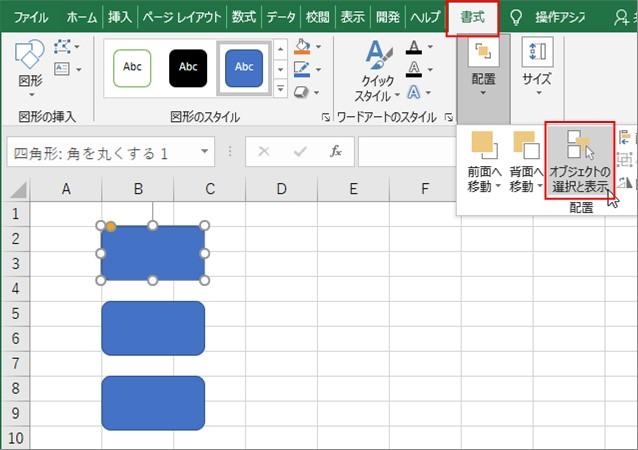 書式タブ→オブジェクトの選択と表示をクリック