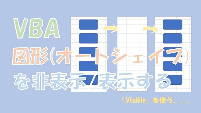 【VBA】図形の表示と非表示にする方法【ShepesとVisibleを使います】