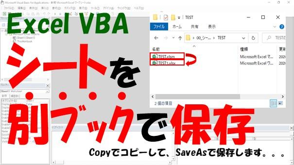 【Excel VBA】シートを別ブックに保存する【CopyでコピーしてSaveAsでできます】