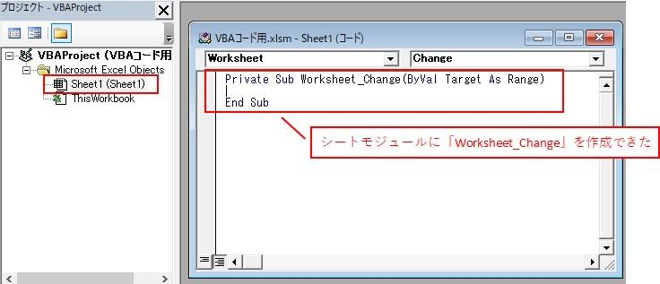 「シートモジュール」に「Worksheet_Change」を作成できました