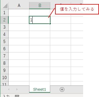 「Sheet1」のセルを変更してみます