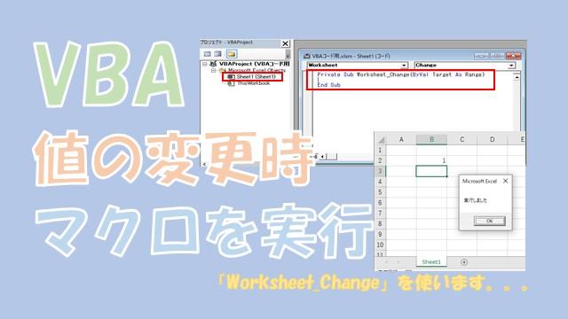【VBA】値変更のシートイベントを使う【Changeを使います】