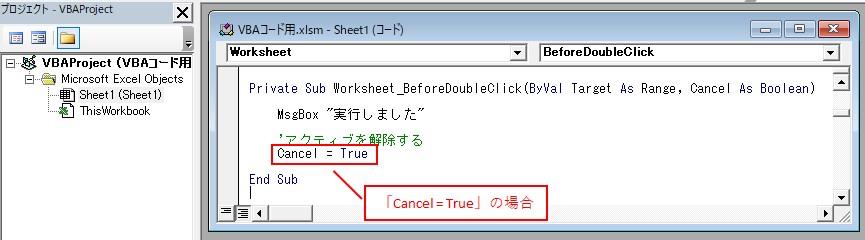 「Cancel = True」でダブルクリックを実行したあとのセルの「アクティブを解除」します