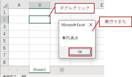「Sheet1」のセルをダブルクリックすると、アドレスが表示されますので、OKをクリックして閉じます