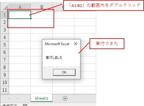 「A1:B2」の範囲内である「A1」をダブルクリックすると、メッセージを表示することができます