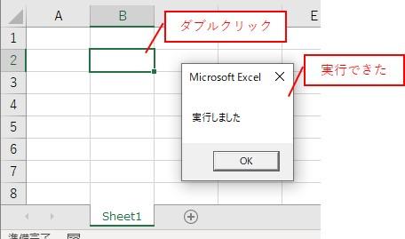 「Sheet1」の「B2」をダブルクリックすると、メッセージを表示できます