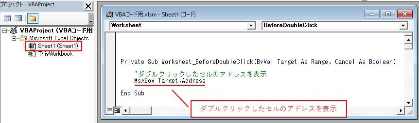 「Target」でダブルクリックしたセルのアドレスを取得します