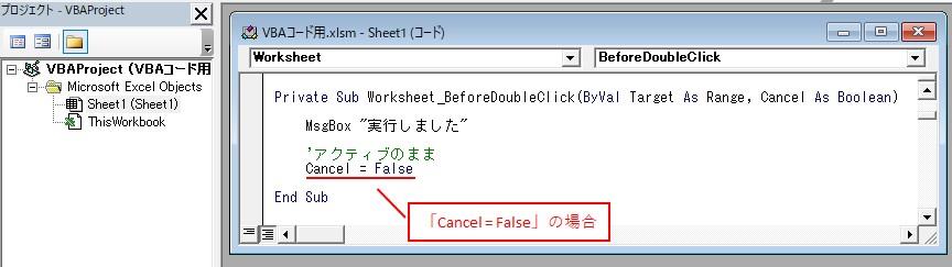 「Cancel = False」の場合で、ダブルクリックしてみます