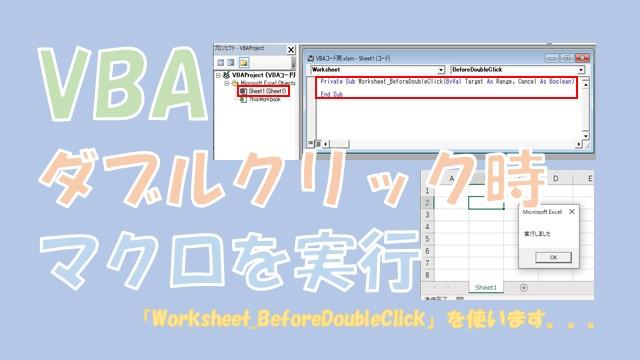 【VBA】ダブルクリックのシートイベントを使う【BeforeDoubleClickを使う】