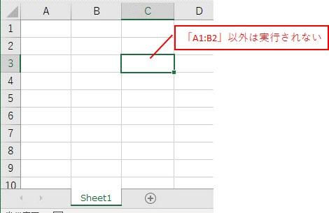 選択セルを「A1:B2」以外に変更しても、マクロは実行されないです