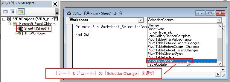 「シートモジュール」で「SelectionChange」を選択します