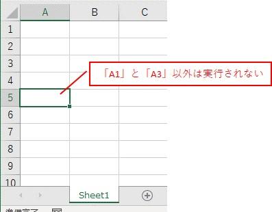選択セルを「A1」と「A3」以外に変更しても、マクロは実行されないです