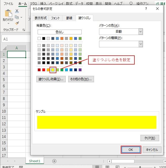 選択セルを強調する「塗りつぶし」の色を設定します