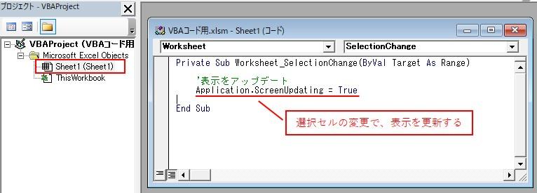 選択セルの変更で、表示を更新するVBAコードを記載します