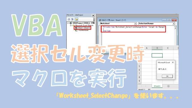 【VBA】選択の変更のシートイベントを使う【SelectionChangeを使う】