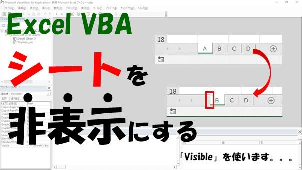 【Excel VBA】エクセルのシートを非表示にする方法とその活用例