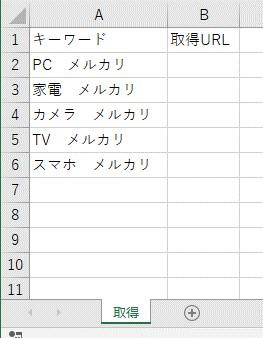 Excelのシートにあらかじめキーワードを入力