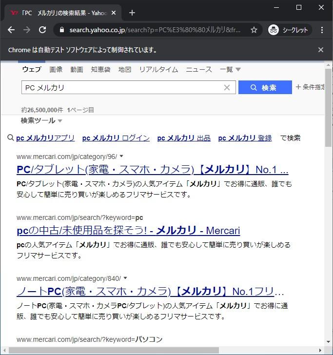 ブラウザにキーワードが入力されて検索されます