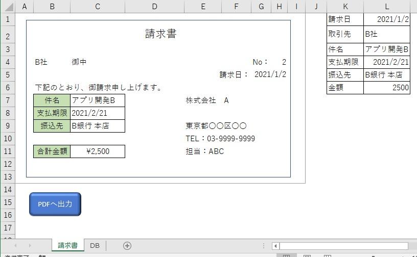 領収書が作成されて、PDFに出力される