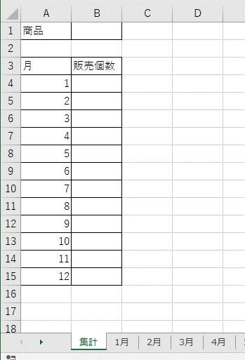 Excel内に複数シートを用意