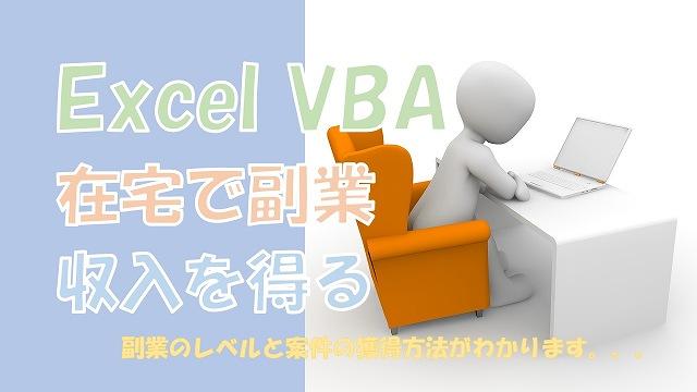 【Excel VBA】在宅の副業で収入を得る【レベルや案件の獲得方法を紹介】
