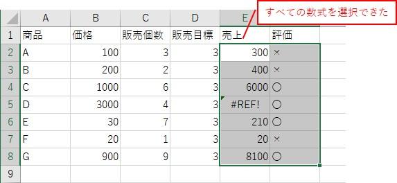 xlCellTypeFormulasで数式が入力されているセルを選択